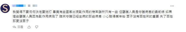 多国叫停后,台湾当局:继续打。  第5张