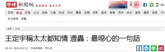 今天,台湾最恶心的话  第4张
