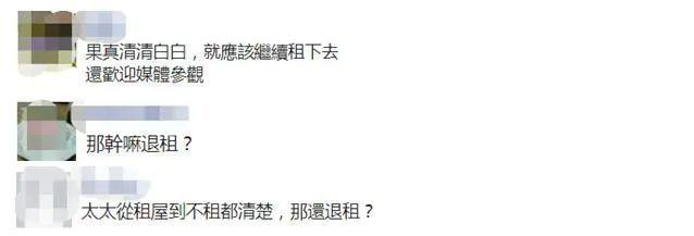 今天,台湾最恶心的话  第8张