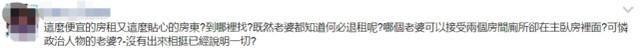今天,台湾最恶心的话  第9张