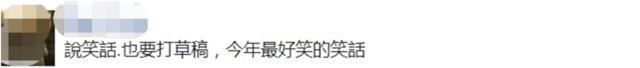 今天,台湾最恶心的话  第10张