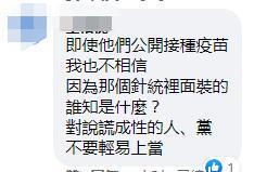台湾有阿斯利康疫苗,但敢打的人不多。有人叫蔡英文先打。  第2张