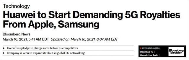 华为宣布收取5G专利费。  第5张